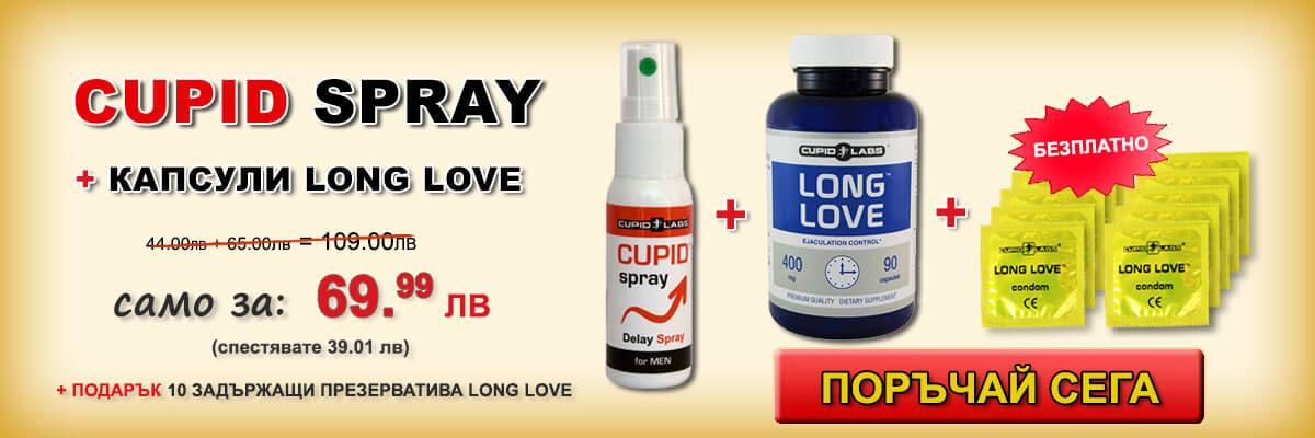 Комплект за забавяне на еякулацията Long Love и Cupid Spray + подарък 10 презерватива. Изобразена е цената и вида на продуктите в красив жълтеникав банер.