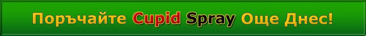 зелен банер, на който пише, че хората трябва да поръчат уникалният ни спрей за задържане на еякулацията - Купид Спрей!