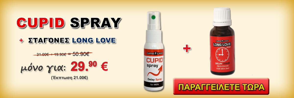 Αποτρεπτικό  σπρει για τους άνδρες Cupid Spray πέος  + τζελ  διεύρυνσης πέους Long Love + προφυλακτικά δώρο. Εμφανίζεται τιμή και το είδος των προϊόντων σε ένα όμορφο κίτρινο πανό.