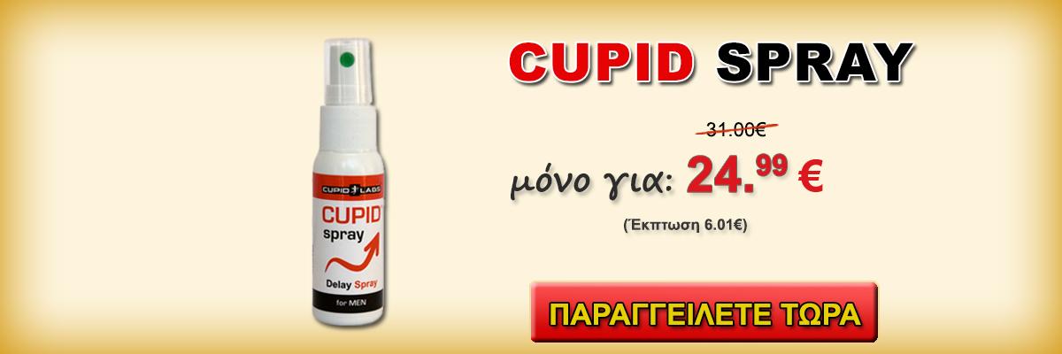 Αποτρεπτικό σπρει  για τους άνδρες Cupid Spray + δώρο προφυλακτικά. Εμφανίζεται  η τιμή και το είδος των προϊόντων σε ένα όμορφο κίτρινο πανό.