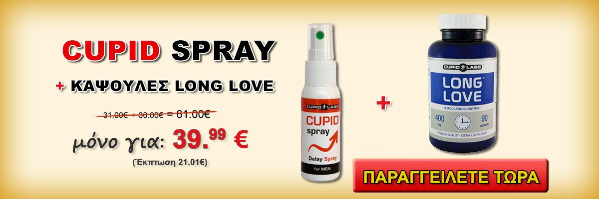 Σετ καθυστέρηση εκσπερμάτωσης  Long Love και Cupid Spray + 10 προφυλακτικα δώρο. Εμφανίζεται τιμή και το είδος των προϊόντων σε ένα όμορφο κίτρινο πανό.