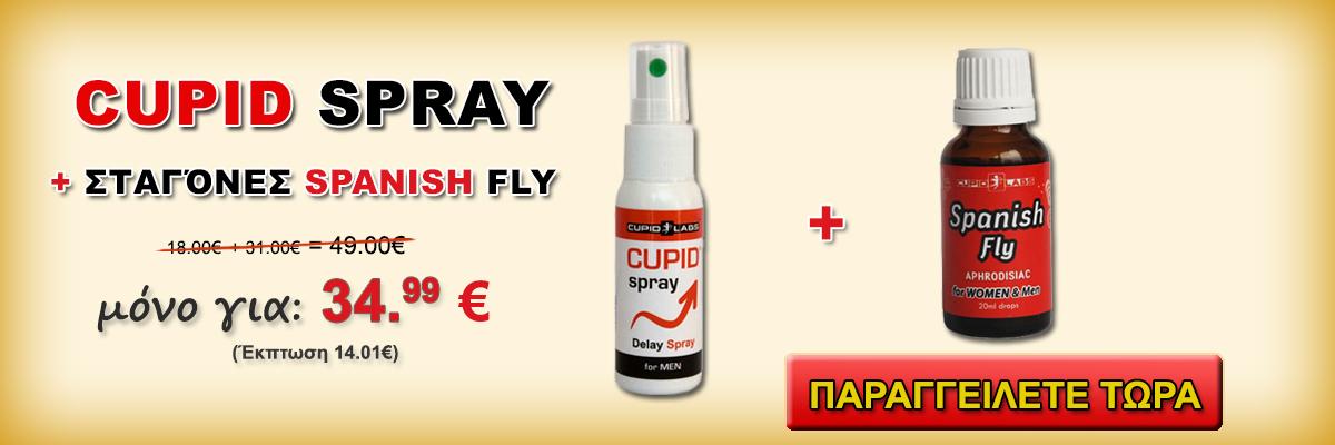 Αποτρεπτικό Spray για τους άνδρες και τις διεγερτικές  σταγόνες Spanish Fly 2 + δωρεάν προφυλακτικά. Εμφανίζεται τιμή και το είδος των προϊόντων σε ένα όμορφο κίτρινο πανό.