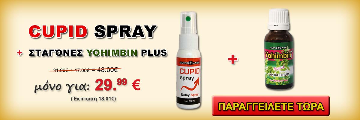 Αποτρεπτικό Spray για τους άνδρες και διεγερτικές  σταγόνες  Yohimbin + προφυλακτικά δώρο. Εμφανίζεται τιμή και το είδος των προϊόντων σε ένα όμορφο κίτρινο πανό.